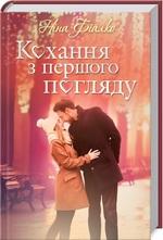 """Купить книгу """"Кохання з першого погляду"""""""