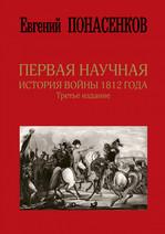 Первая научная история войны 1812 года. Третье издание - купить и читать книгу