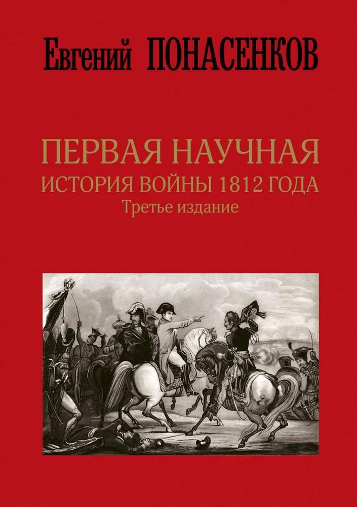 """Купить книгу """"Первая научная история войны 1812 года. Третье издание"""""""