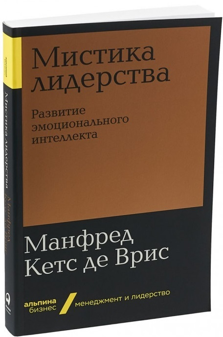 """Купить книгу """"Мистика лидерства. Развитие эмоционального интеллекта"""""""