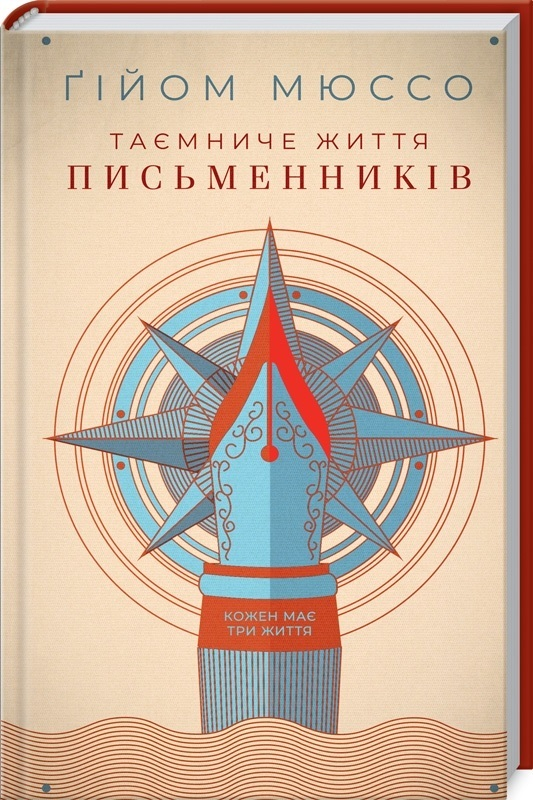 """Купить книгу """"Таємниче життя письменників"""""""