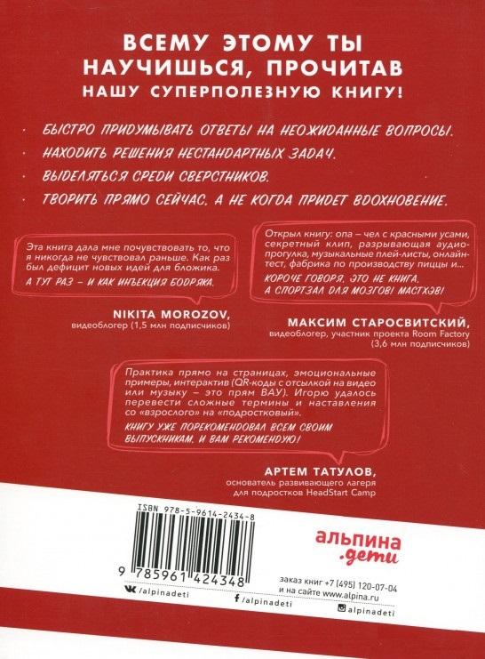 """Купить книгу """"Креативность. 31 способ заставить мозг работать"""""""
