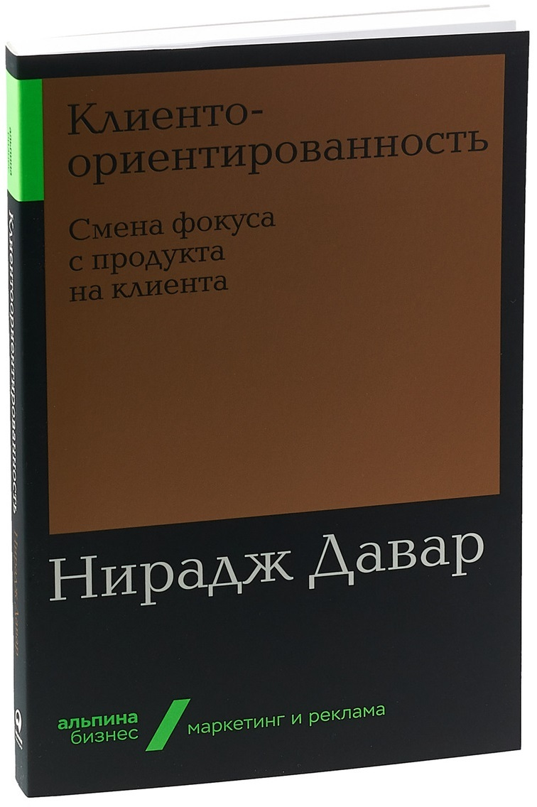 """Купить книгу """"Клиентоориентированность. Смена фокуса с продукта на клиента"""""""