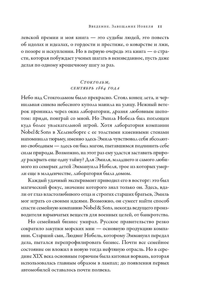 Гонка за Нобелем. История о космологии, амбициях и высшей научной награде - купить и читать книгу