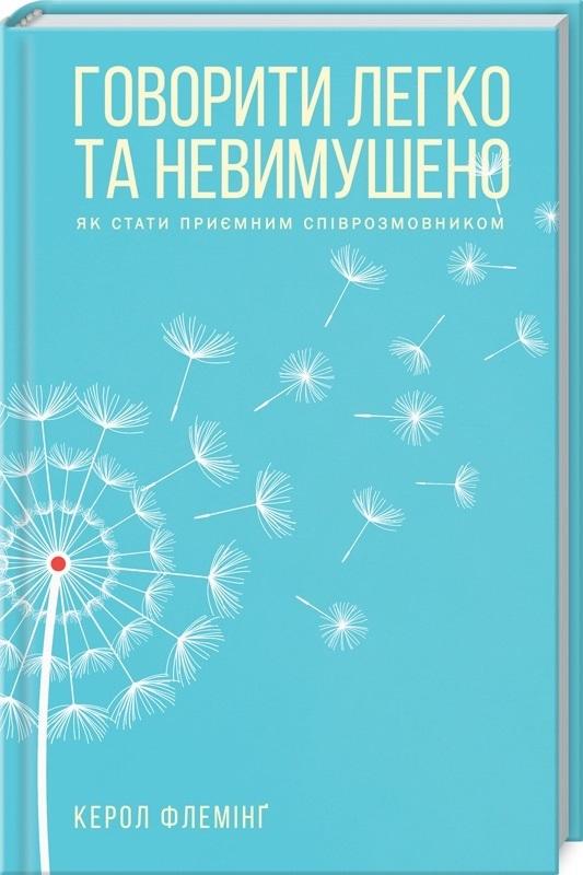 """Купить книгу """"Говорити легко та невимушено. Як стати приємним співрозмовником"""""""