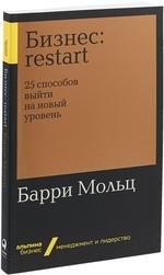 Бизнес Restart. 25 способов выйти на новый уровень