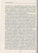 """Купить книгу """"Квантовий воїн"""""""