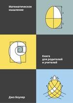 """Купить книгу """"Математическое мышление. Книга для родителей и учителей"""""""
