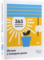 Лучше с каждым днем. 365 полезных привычек - купити і читати книгу