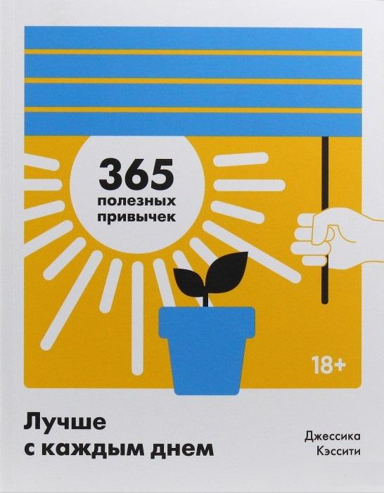 Лучше с каждым днем. 365 полезных привычек - купить и читать книгу