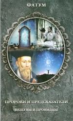 Пророки и предсказатели, вещуны и провидцы