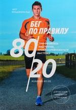 Бег по правилу 80/20. Тренируйтесь медленнее, чтобы соревноваться быстрее - купить и читать книгу