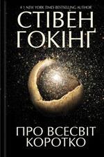 """Купить книгу """"Про Всесвіт коротко"""""""