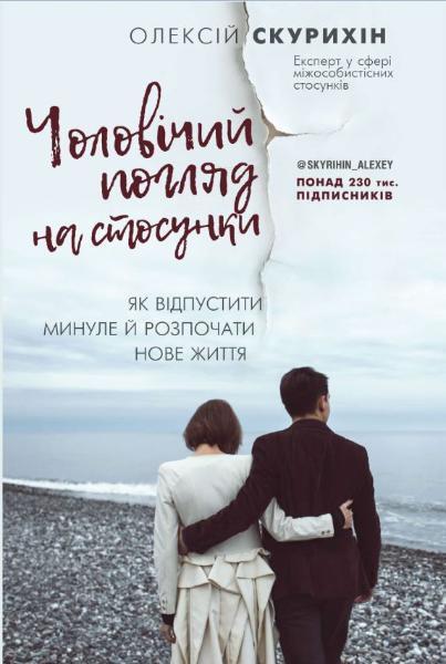 """Купить книгу """"Чоловічий погляд на стосунки"""""""