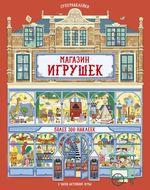Магазин игрушек - купить и читать книгу