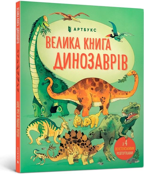 """Купить книгу """"Велика книга динозаврів"""""""