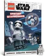 LEGO. Star Wars. Пригоди штурмовиків