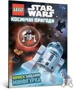 LEGO. Star Wars. Космічні пригоди