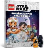 LEGO. Star Wars. Офіційне щорічне видання-2020