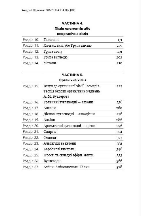 "Купить книгу ""Хімія на пальцях"""