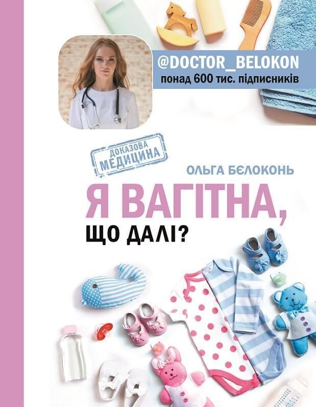 """Купить книгу """"Я вагітна. Що далі?"""""""