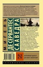 """Купить книгу """"Хитроумный идальго Дон Кихот Ламанчский. Набор из 2-х томов"""""""