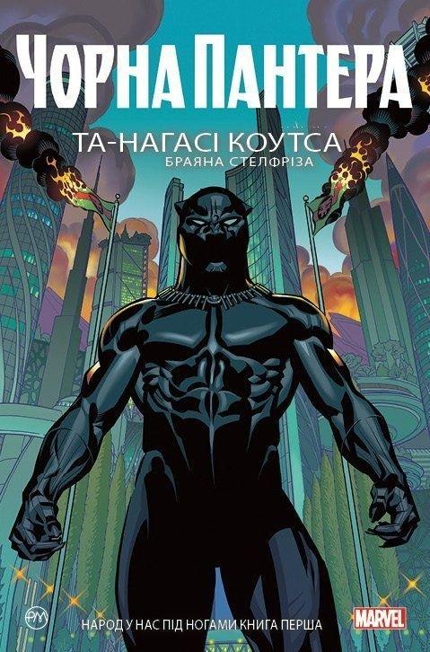 "Купить книгу ""Чорна Пантера. Народ у нас під ногами. Книга 1"""