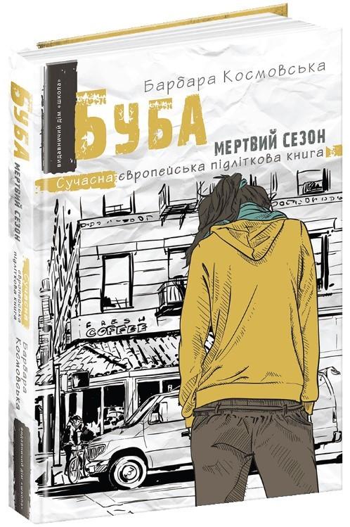 "Купить книгу ""Буба: мертвий сезон"""