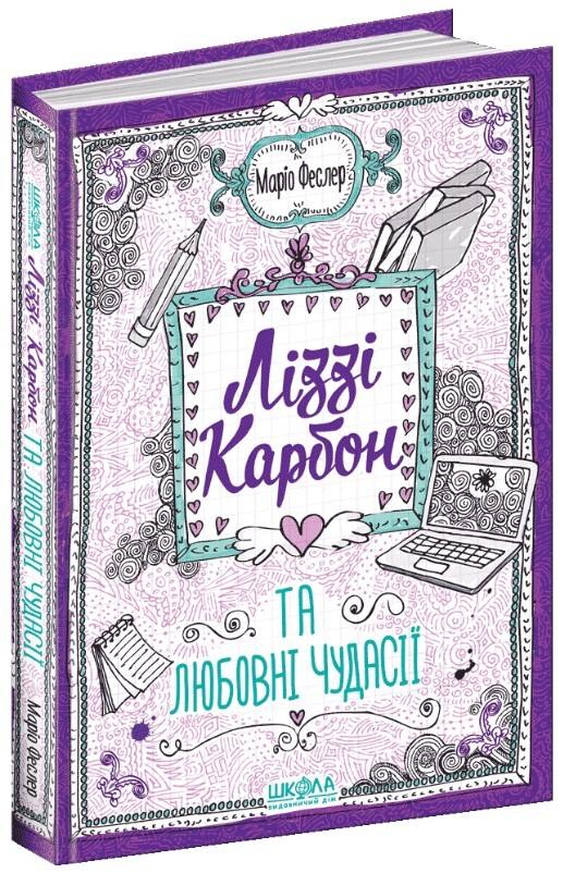 """Купить книгу """"Ліззі Карбон та любовні чудасії"""""""