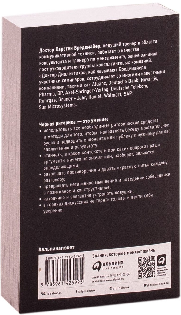 """Купить книгу """"Черная риторика. Власть и магия слова"""""""