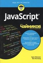 JavaScript для чайников - купить и читать книгу