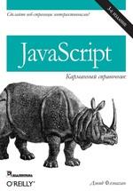 JavaScript: карманный справочник