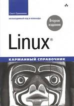 Linux. Карманный справочник