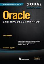 Oracle для профессионалов: архитектура, методики программирования и основные особенности версий 9i, 10g, 11g и 12c - купити і читати книгу