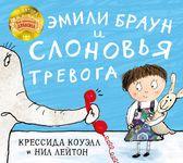Эмили Браун и слоновья тревога - купити і читати книгу