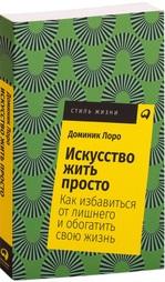 """Купить книгу """"Искусство жить просто. Как избавиться от лишнего и обогатить свою жизнь"""""""