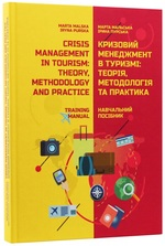 Crisis management in tourism: theory, methodology and practice: training manual