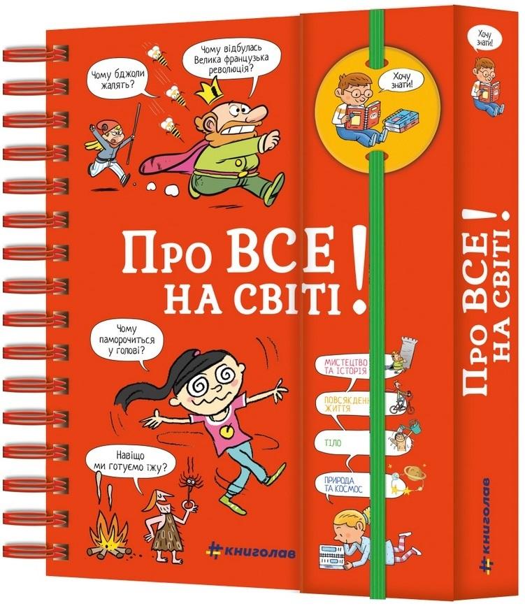 """Купить книгу """"Хочу знати! Про все на світі"""""""