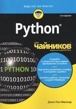Python для чайников