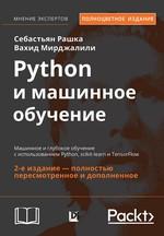 Python и машинное обучение. Машинное и глубокое обучение с использованием Python, scikit-learn и TensorFlow
