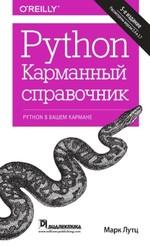 Python. Карманный справочник - купити і читати книгу