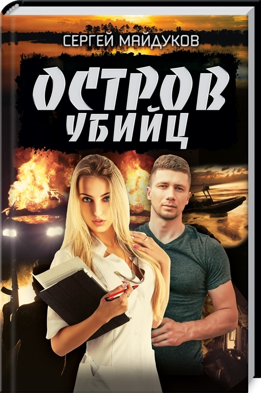 """Купить книгу """"Остров убийц"""""""