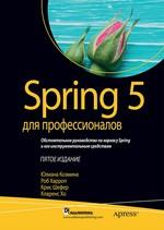 Spring 5 для профессионалов - купить и читать книгу