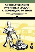 Автоматизация рутинных задач с помощью Python. Практическое руководство для начинающих - купити і читати книгу