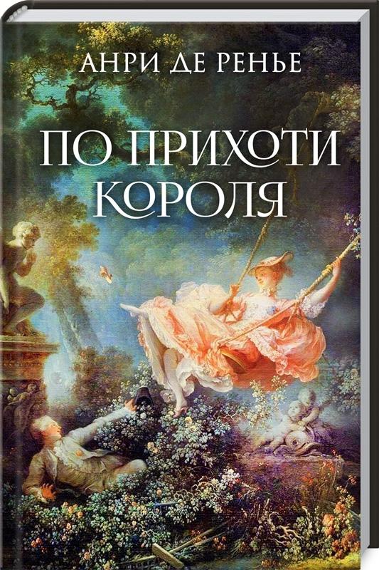 """Купить книгу """"По прихоти короля"""""""