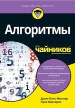 Алгоритмы для чайников - купити і читати книгу