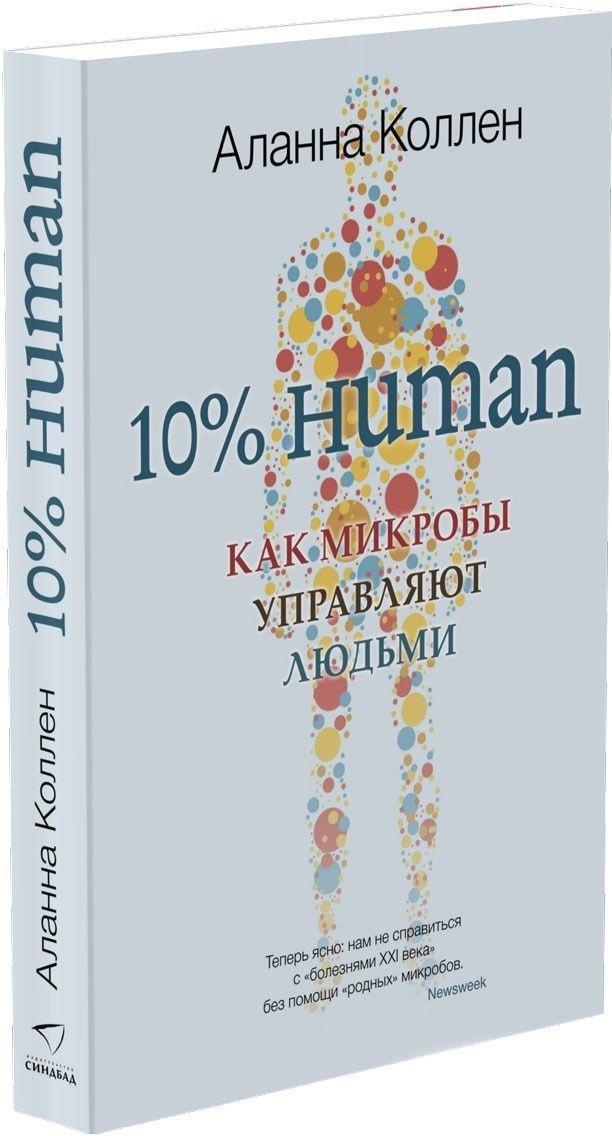 """Купить книгу """"10% Human. Как микробы управляют людьми"""""""