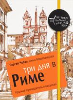 Три дня в Риме. Краткий путеводитель в рисунках - купить и читать книгу
