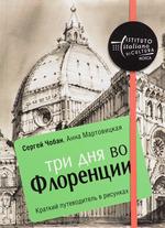 Три дня во Флоренции. Краткий путеводитель в рисунках - купить и читать книгу