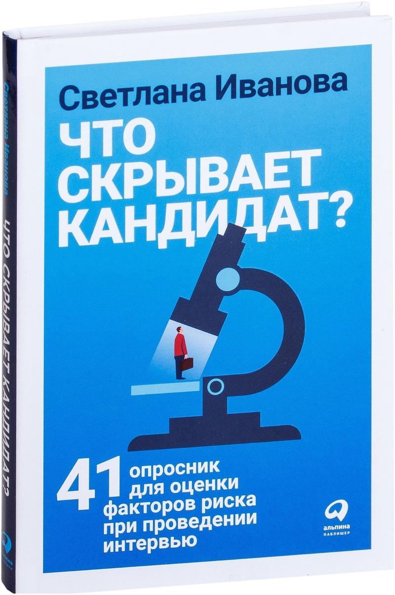 Что скрывает кандидат? 41 опросник для оценки факторов риска при проведении интервью - купить и читать книгу